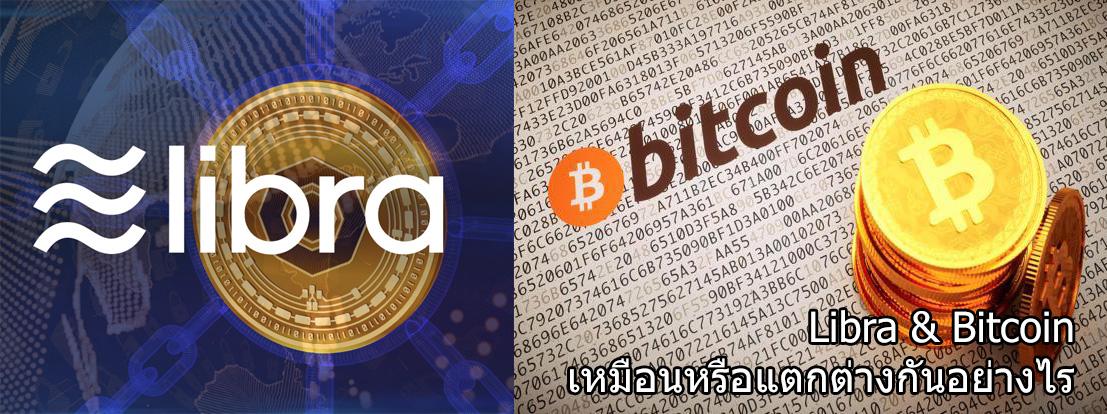 Libra เหมือนหรือต่างจาก Bitcoin อย่างไร ดีหรือไม่