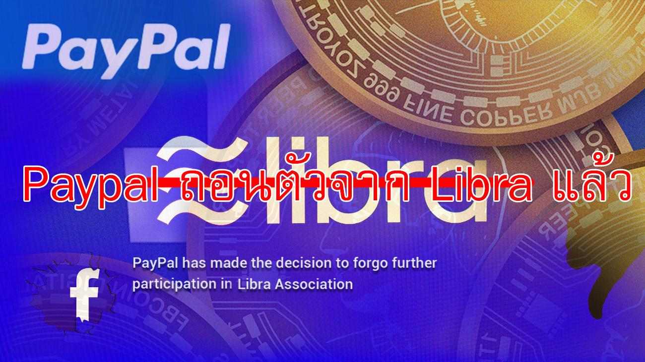 Paypal ถอนตัวแล้วจาก Libra จะทำได้จริงหรือไม่